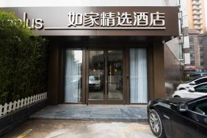 如家精選酒店上海延安西路店 (Home Inn Plus Shanghai West Yan'An Road)