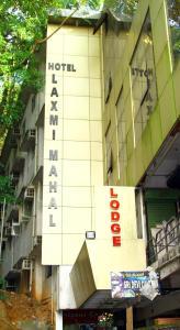 Hotel Laxmi Mahal
