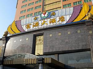 Jinyan Fortune Grand Hotel