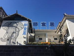 Dali Li Yi Ju Hostel