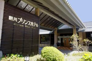 热川王子日式旅馆
