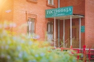 Гостиница Татьяна - фото 13
