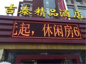 Haolian Boutique Hotel Jiading Tacheng Road Branch