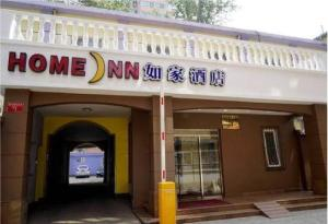 Home Inn Beijing Agriculture Exhibition Center Changhongqiao