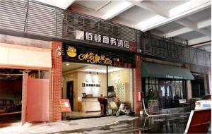佛山佰頓商務酒店 (Foshan Baidun Business Hotel)