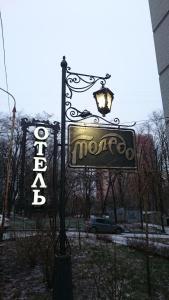 (Toledo Hotel)