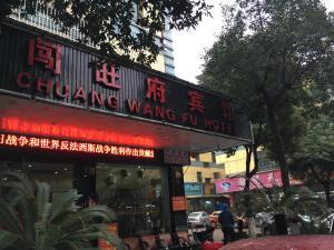 Chuangwangfu Hotel, Hotely  Yiwu - big - 12
