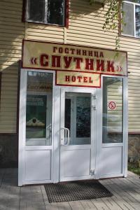 Отель Спутник, Саранск