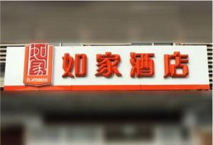 Home Inn Bejing Deshengmen Ande Road
