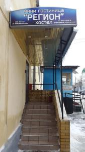 Мини-отель Регион - фото 5