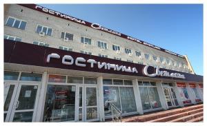 Svetlana Hotel Артем