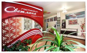 Отель Светлана - фото 21