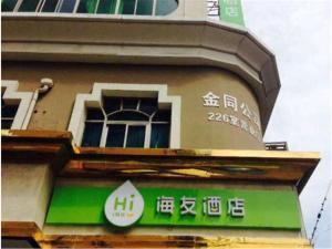 Hi Inn Shanghai Everbright Convention & Exhibition Centre
