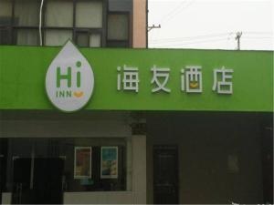 Hi Inn Shanghai QingHe Road