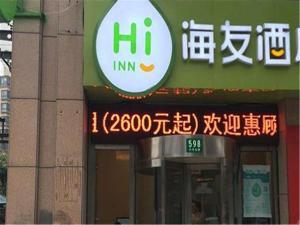 Hi Inn Shanghai Songjiang Jiuting
