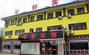 Qingdao Huaxuan Hotel