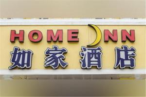 Home Inn Fuzhou Financial Street Wanda Plaza