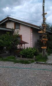 Гостевой дом Байкал - фото 6