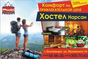 obrázek - Narsan Hostel