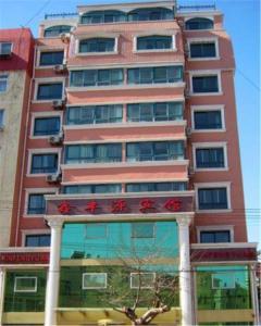 Xinfengyuan Hotel Qingdao Fanxian Road