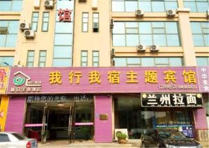 Qingdao Woxing Wosu Boutique Theme Hotel