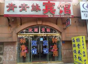 Qingqingyuan Inn