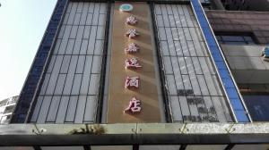 Huiyu Jiayi Hotel