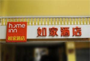 Home Inn Guangzhou East Huanshi Road Zoo Metro Station