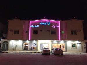 Ain Darin Apart Hotel