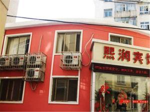 Qingdao Xirun Guest House