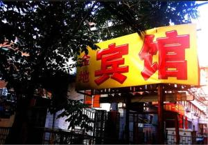 Beijing Jindi Hotel