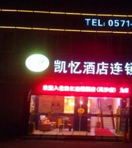 Kaiyi Hotel Hangzhou Xiasha