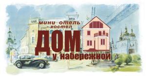 Хостел Дом у набережной, Тюмень