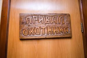 Гостиничный комплекс Охотничий Привал - фото 8