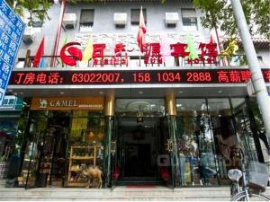 Beijing Rishengyuan Inn