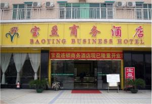 Baoying Business Hotel Shunde