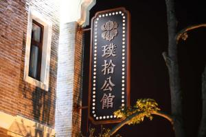 The Pushi Mansion, Hotels  Suzhou - big - 47
