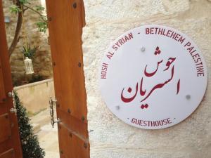 Hosh Al-Syrian Guesthouse, Hotels  Bethlehem - big - 54