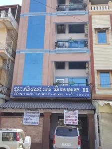 Chin Tong Guesthouse II