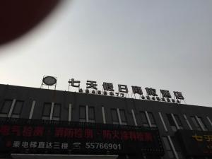 Reviews Qingdao Seven Days Holiday Hotel
