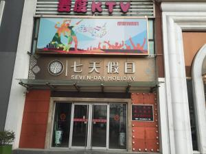 Discount Qingdao Seven Days Holiday Hotel