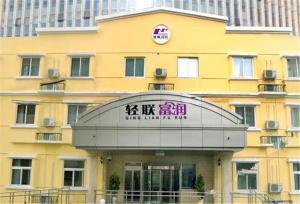 Пекин - Beijing Qinglian Furun Hotel Niujie Branch