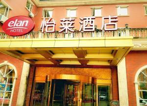 Elan Nanchang Bayi Square Dinggong Road