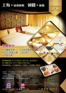 Shanghai Hotel, Hotely  Zhongli - big - 2
