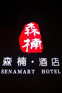 Chengdu Sennan Art Hotel
