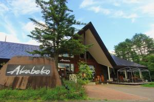 Фото отеля Nature Cottage Akabeko