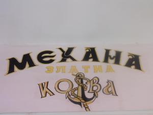 Zlatna Kotva - Andi