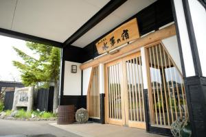 Адзигасава - Suigunnoyado