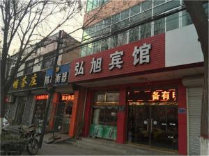 Hongxun Hotel