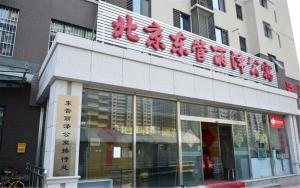 Dongguan Lize Apartment